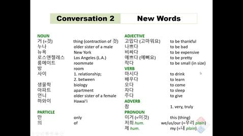Thumbnail for entry KOR 201-Lesson 4 C2 New Words