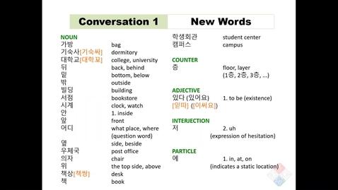 Thumbnail for entry KOR 201-Lesson 3 C1 New Words