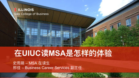 Thumbnail for entry MSA at Illinois: Student Life & Careers   2.09.18