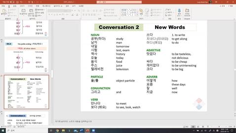 Thumbnail for entry KOR 201-Lesson 2 C2 New Words