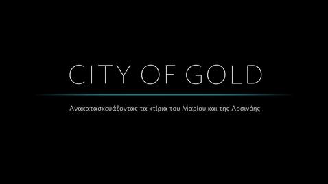 Thumbnail for entry City of Gold: Ανακατασκευάζοντας τα κτίρια του Μαρίου και της Αρσινόης