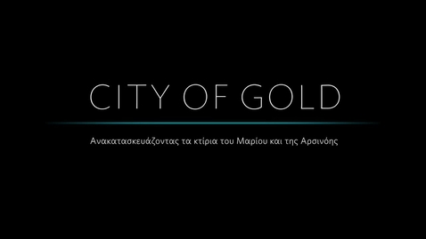 Thumbnail for entry City of Gold: Ανακατασκευάζοντας τα κτίρια του Μαρίου και της Αρσινόης