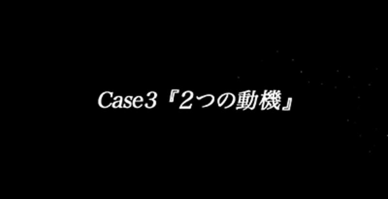 すれちがいの医療現場 ~専門医たちのケースファイル~ Case3『2つの動機』