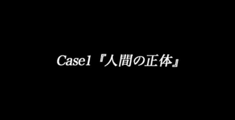 すれちがいの医療現場 ~専門医たちのケースファイル~ Case1『人間の正体』