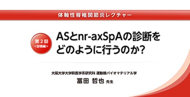 体軸性脊椎関節炎レクチャー  第2回:診断編 「ASとnr-axSpAの診断をどのように行うのか?」