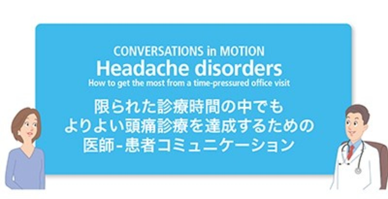 頭痛疾患CIMオープニング動画