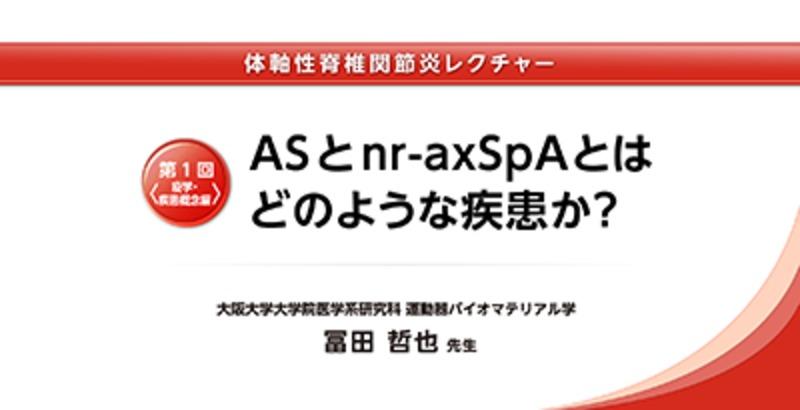 体軸性脊椎関節炎レクチャー  第1回:疫学・疾患概念編 「ASとnr-axSpAはどのような疾患か?」