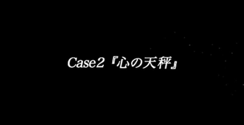 すれちがいの医療現場 ~専門医たちのケースファイル~ Case2『心の天秤』