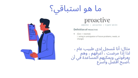 Thumbnail for entry 21-22: The Uni Doctor - proactive healthcare (Arabic)