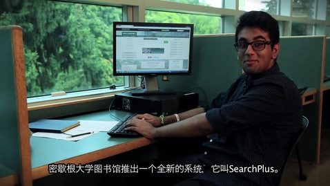 Thumbnail for entry MSU Libraries: Introducing SearchPlus (Chinese subtitles)